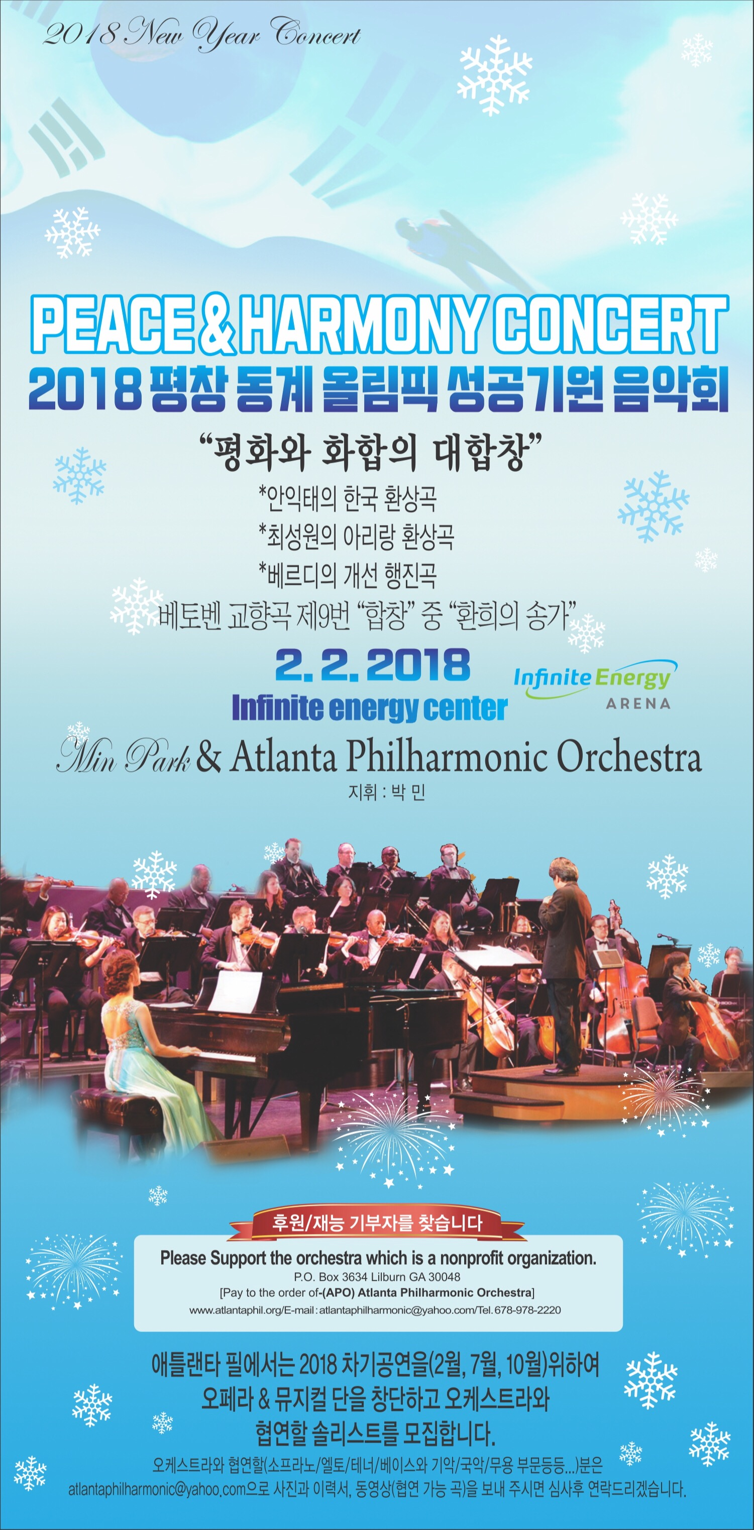 peace > Concert Information > 2018 New Year Concert- Peace & Harmony ...